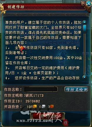 qq仙侠传下载_QQ仙侠传生活技能之四大作坊 - QQ仙侠传 - 酷乐米